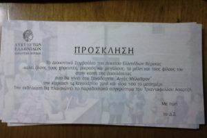 Κοπή πίτας του Λυκείου των Ελληνίδων Βέροιας