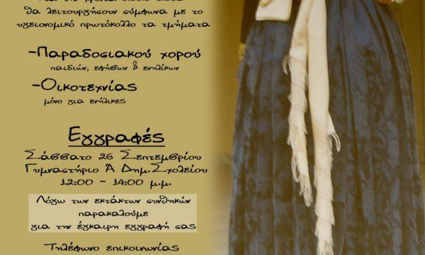 Λύκειο των Ελληνίδων Βέροιας