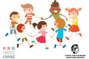 Τα μαθήματα χορού του Λυκείου των Ελληνίδων Βέροιας άρχισαν