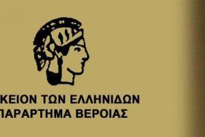 Λύκειο των Ελληνίδων Βέροιας – Ανακοίνωση